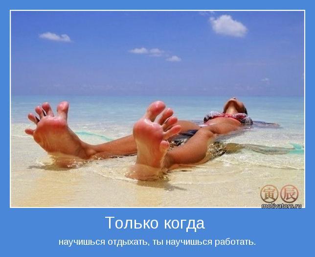 Прикольные открытки об отдыхе на море 56